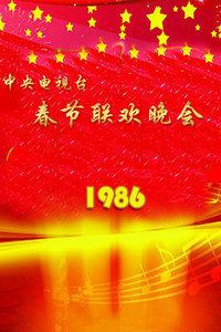 中央电视台春节联欢晚会1986