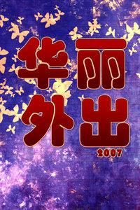 华丽外出 20072007