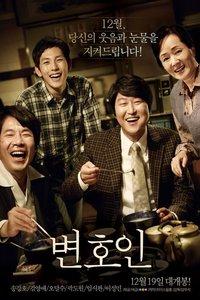 辩护人(韩国)海报