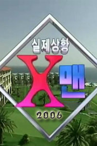 X·Man2006