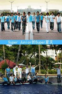 SuperJunior的Super夏天2007