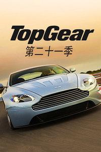 Top Gear第二十一季
