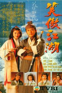 笑傲江湖96(重映版)