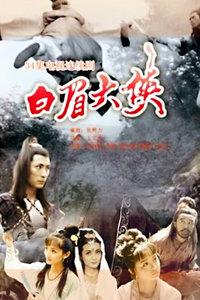 白眉大侠(国产剧)