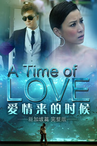 爱情来的时候新加坡篇完整版