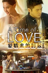 爱情来的时候马来西亚篇分集版
