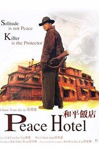 和平饭店封面海报
