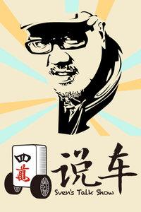 屌丝的逆袭(上) 10
