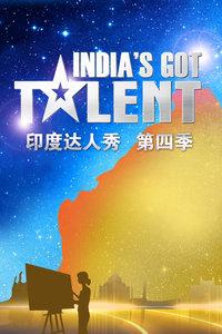 印度达人秀第四季2012