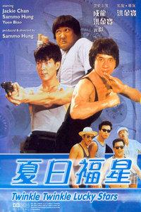夏日福星封面海报
