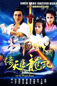 倚天屠龙记(86版)
