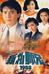 新扎师兄1988重映版