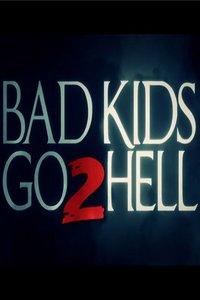 坏孩子下地狱2