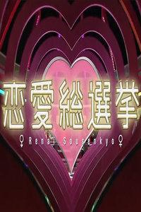 恋爱总选举 140430
