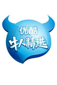 优酷牛人精选 2015