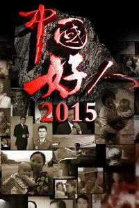 中国好人 2015