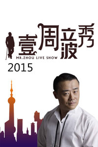 壹周立波秀2014