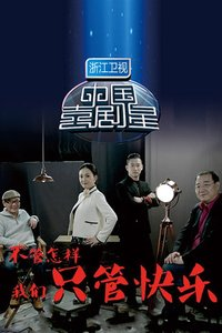 中国喜剧星 2014