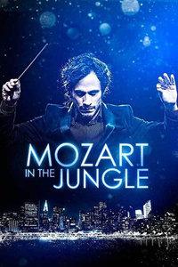 丛林中的莫扎特第三季