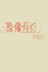 三毛(下) 160427