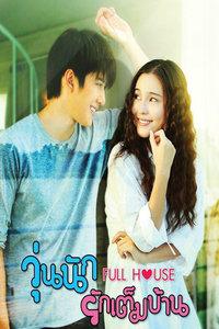 浪漫满屋 泰国版