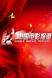 中國電影報道2015