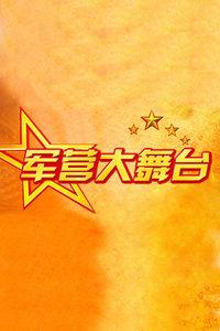 军营大舞台2015