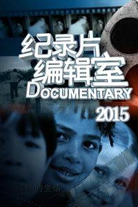纪录片编辑室 2015