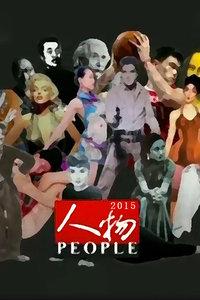 人物 2015