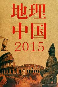 地理中国 2015