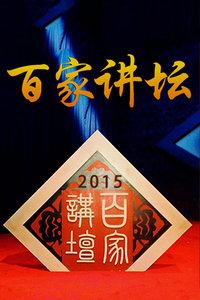 百家讲坛2015