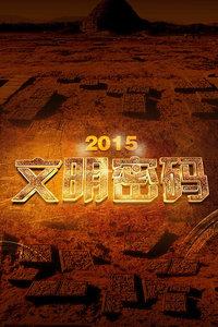 文明密码 2015