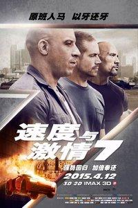 速度与激情7/Fast & Furious 7