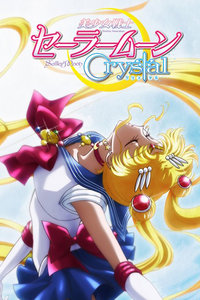 美少女战士Crystal