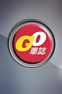 GO车志2015