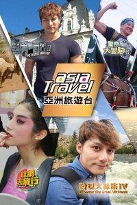 亚洲旅游台2015