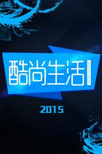 酷尚生活2015