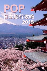 POP日本旅行攻略2015