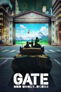 GATE 奇幻自卫队