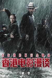 香港电影漫谈 第二季