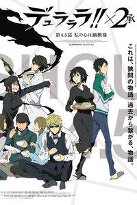 无头骑士异闻录 第二季 承 OVA