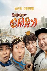 TVN新西游记 2015