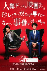 ST 红白的搜查档案/ST: Aka to Shiro no Sôsa File the Movie