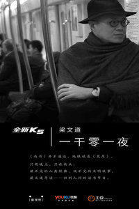 一千零一夜2015(综艺)