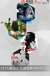 2015釜山大師微電影節MN9計劃