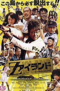 Z岛(恐怖片)