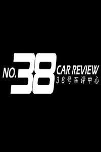 38号车评中心2016
