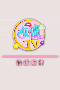 女神TV 2016