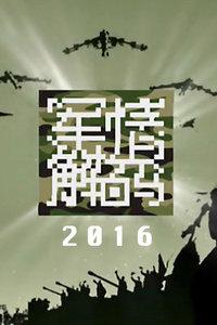 军情解码2016