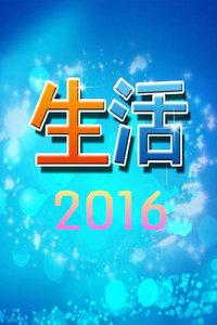 生活2016